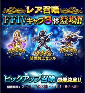 ffbe_20160324event