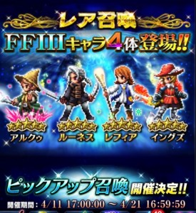 ffbe_20160411event2