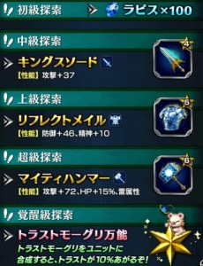 ffbe_20160411event3