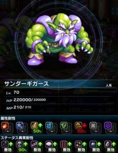 ffbe_20160421event_enemy3