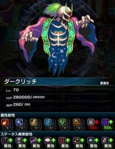 ffbe_20160421event_enemy6