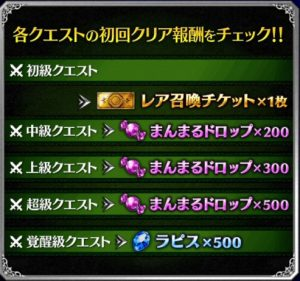 ffbe_20160421event_housyu