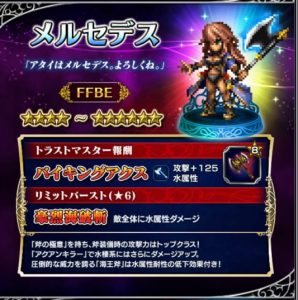 ffbe_20160501event_melse