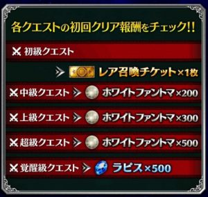 ffbe_20160511event_clear