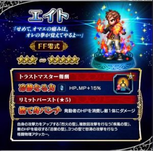 ffbe_20160511event_eight