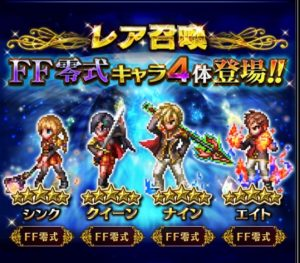 ffbe_20160511event_new