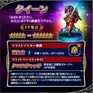ffbe_20160511event_queen