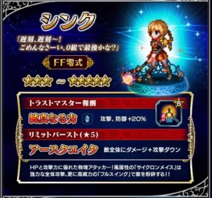 ffbe_20160511event_think