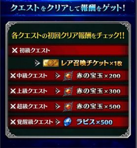 ffbe_0601event_housyu