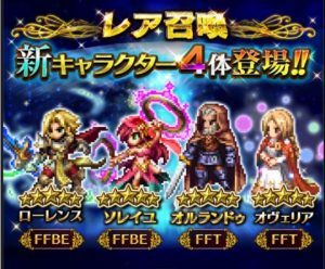 ffbe_0601event_newchara