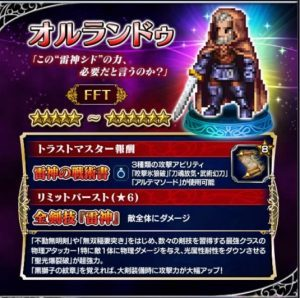 ffbe_0601event_orland