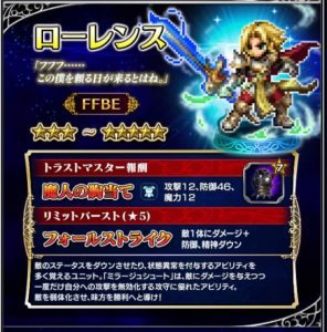 ffbe_0601event_rorens