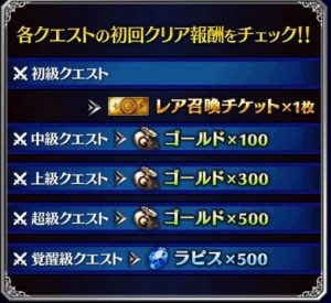 ffbe_201600630event_housyu