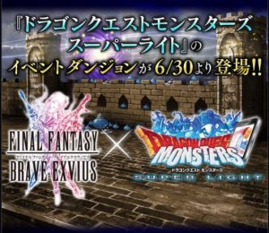 ffbe_201600630event_top