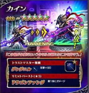 ffbe_20160324event_kain