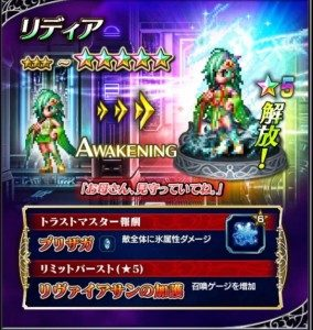 ffbe_20160324event_redia