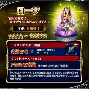 ffbe_20160324event_rosa