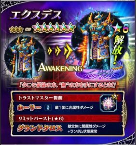 ffbe_20160501event_exdeath
