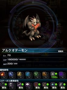 ffbe_20160601event_boss1
