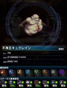 ffbe_20160601event_boss2