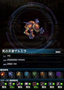 ffbe_20160601event_boss4