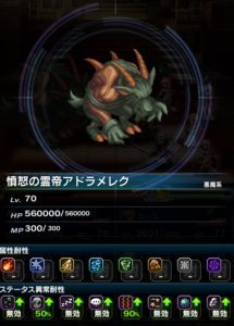 ffbe_20160601event_boss5