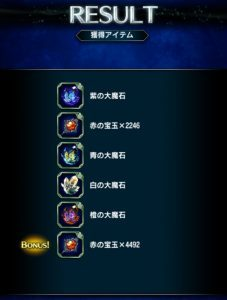ffbe_20160601event_result