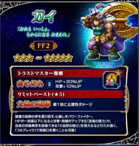 ffbe_20160610event_guy