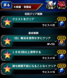 ffbe_20160610event_mission