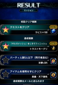 ffbe_20160621event_mission