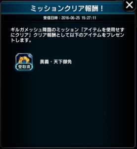 ffbe_20160621event_mission2