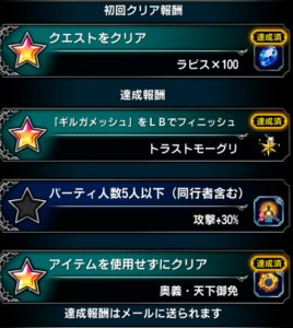ffbe_20160621event_mission3