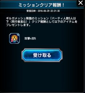 ffbe_20160621event_mission4