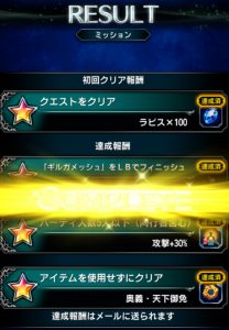 ffbe_20160621event_mission5