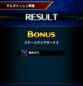 ffbe_20160621event_result