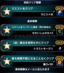 ffbe_20160630event_ryuohch_mission