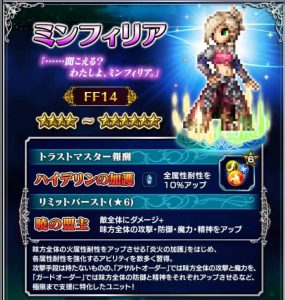 ffbe_20160824event_minfiria