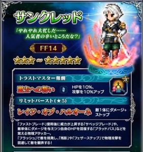 ffbe_20160824event_sankred