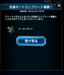 ffbe_arena1