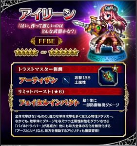 ffbe_20160715event_aireen