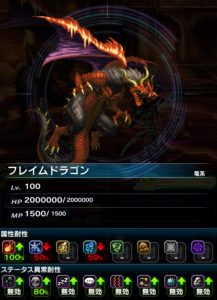 ffbe_20160715event_boss1
