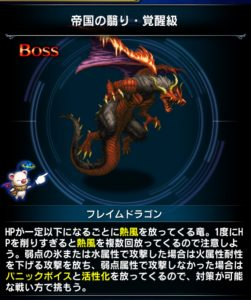 ffbe_20160715event_boss3