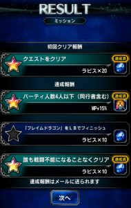 ffbe_20160715event_result