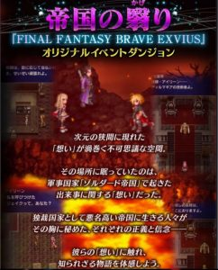 ffbe_20160715event_top