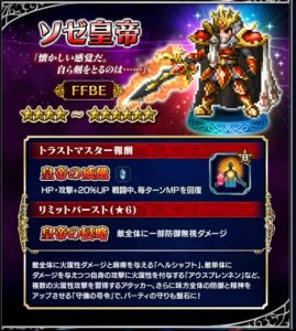 ffbe_20160715event_zoze