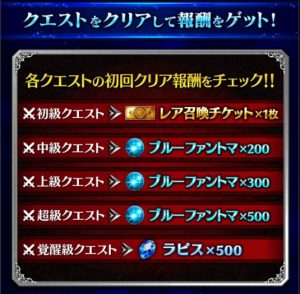 ffbe_20160721event_housyu