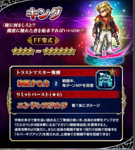 ffbe_20160721event_king