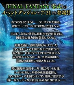 ffbe_20160721event_top