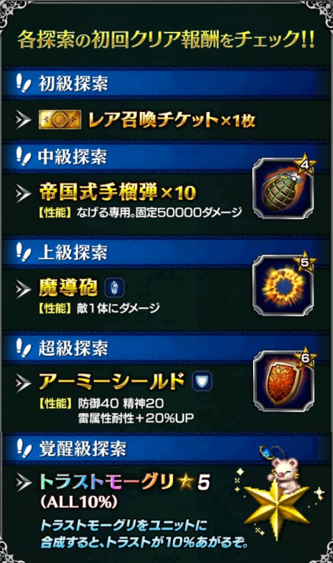 ffbe_20160801event_housyu