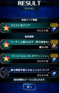 ffbe_20160801event_result-646x1024